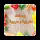 وصفات طبخ (app)