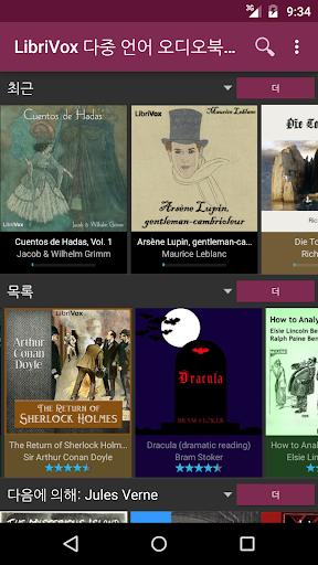 LibriVox 다중 언어 오디오북