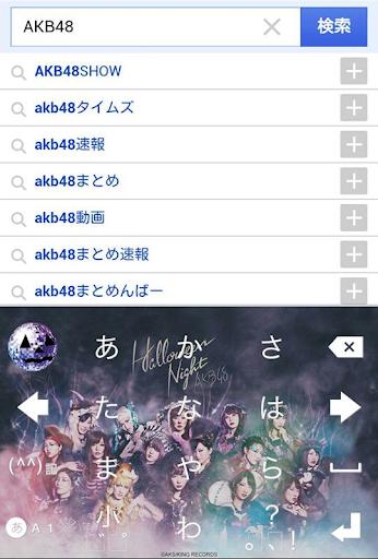 AKB48「ハロウィン・ナイト」★きせかえキーボード無料