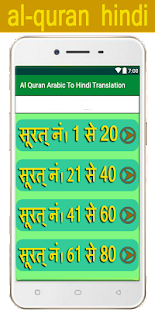 Al Quran Arabic To Hindi Translation - náhled