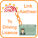 Download Link Aadhaar with Driving Licence For PC Windows and Mac
