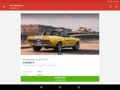 Download Авто.ру: купить и продать авто For PC Windows and Mac apk screenshot 13