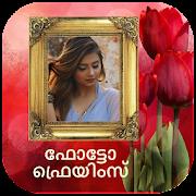 ഫോട്ടോ ഫ്രെയിം - Malayalam Photo frames