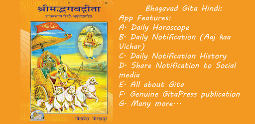 Shrimad bhagwat geeta book in hindi download.