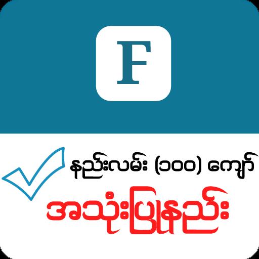 Myanmar Fb Guide