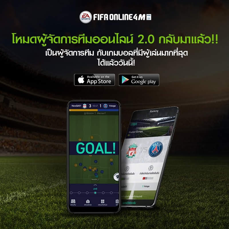 FIFA Online 4 Manager 2.0