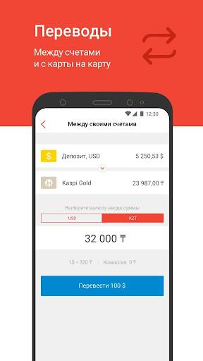 kaspi.kz - super app #1 screenshot 2