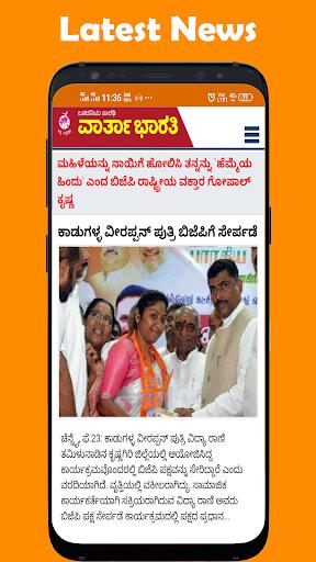 Kannada NewsPaper - Web & E-Paper screenshots 2