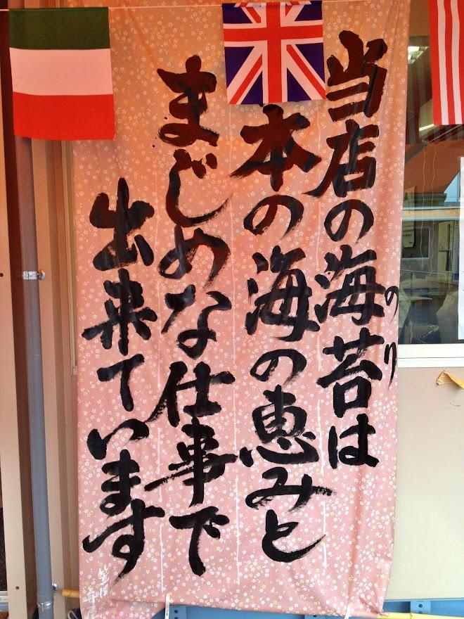 千葉のり店さんの海苔は○○と○○で出来ています