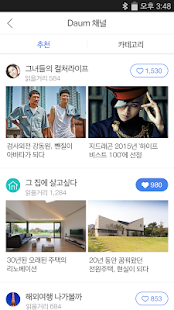 Daum - news, browser- screenshot thumbnail