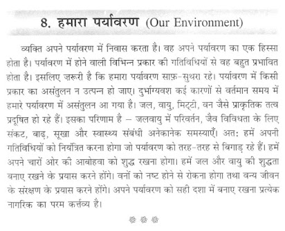 Essays in hindi on air pollution would you italicize an essay title