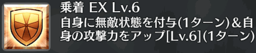 乗着[EX]