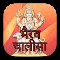 Kala Bhairav Chalisa Aarti and  Mantra icon