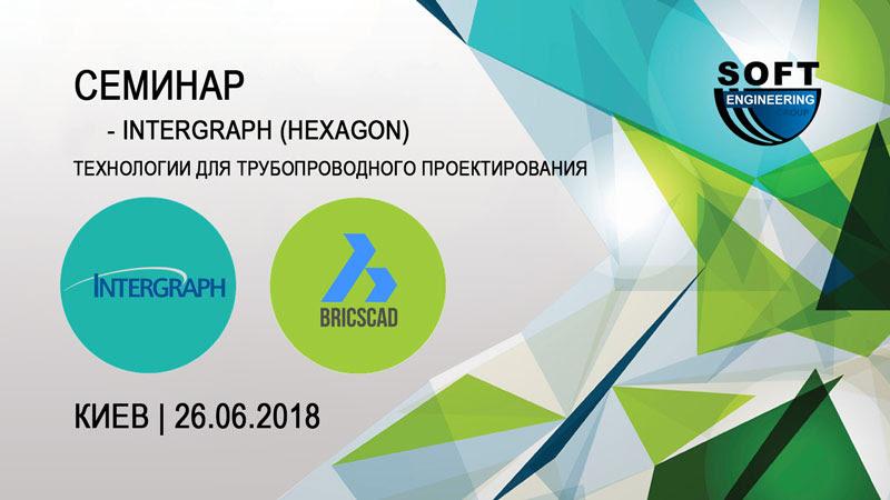 Семінар - Intergraph (Hexagon) Технології трубопровідного проектування