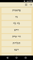 Screenshot of Tikkun Korim תיקון קוראים