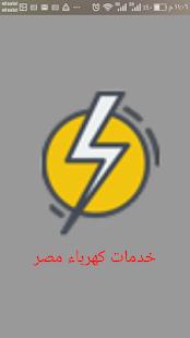 Download ادخل قراءة عداد الكهرباء واعرف الفاتورة كهرباء مصر For PC Windows and Mac apk screenshot 8