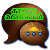 Tamil Good Morning SMS, Tamil Pongal Kavithai
