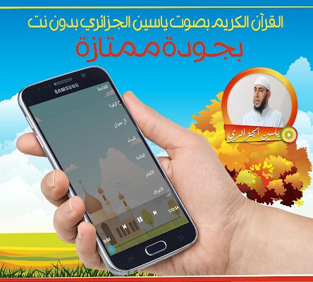القرآن بدون نت ياسين الجزائري - screenshot