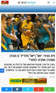 Israel Sport screenshot 2