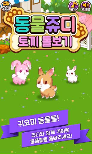 동물쥬디: 토끼 돌보기 키우기게임