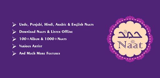 Hamd-o-Naat Sharif (S A W W) (Listen Offline) - Apps on Google Play