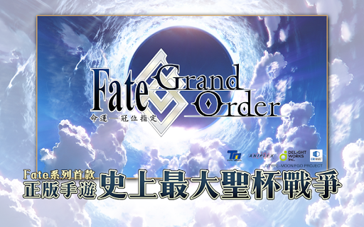 Fate/Grand Order  gameplay | by HackJr.Pw 13
