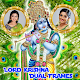 Download Lord Krishna Dual Photo Frames For PC Windows and Mac