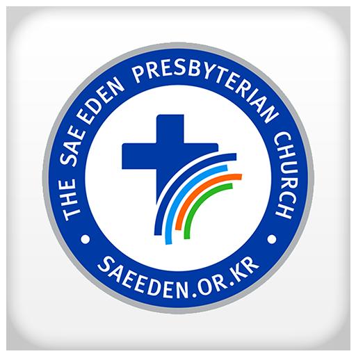 새에덴교회