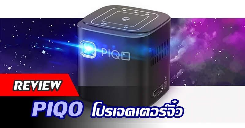 PIQO Review รีวิวโปรเจคเตอร์ จิ๋ว
