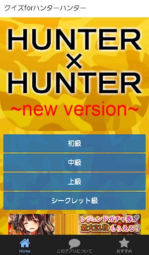 クイズforハンター×ハンター~シークレットクイズ集録~