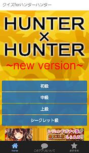 クイズforハンター×ハンター~シークレットクイズ集録~ screenshot 0