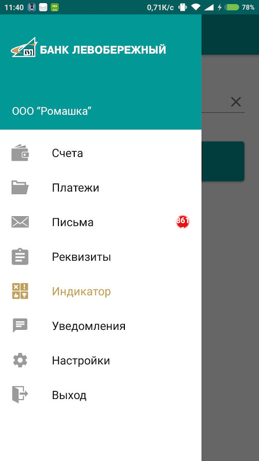 BL Business Mobile- screenshot