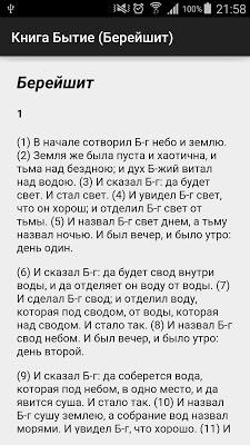Torah (Russian) - screenshot