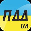 ПДД-UA download