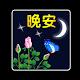 和晚安 GIFS for PC-Windows 7,8,10 and Mac