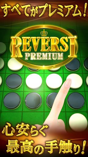 リバーシ プレミアム REVERSI PREMIUM 1.0.11 screenshots 1