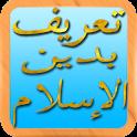 définition religion Islamique icon