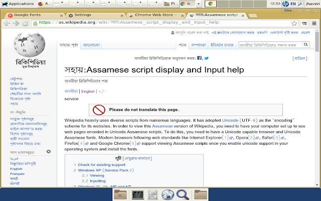 Assamese Font Pack