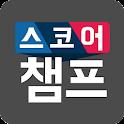 스코어챔프 icon