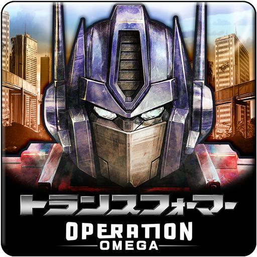 トランスフォーマー OPERATION OMEGA 角色扮演 App LOGO-APP試玩