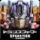 トランスフォーマー OPERATION OMEGA (game)