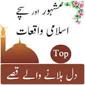 islamic qisay in urdu