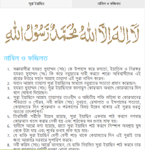 Surah Yasin Bangla screenshot 2