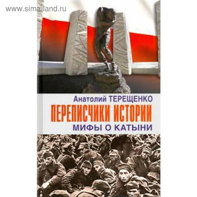 Переписчики истории. Мифы о Катыни. Терещенко А.
