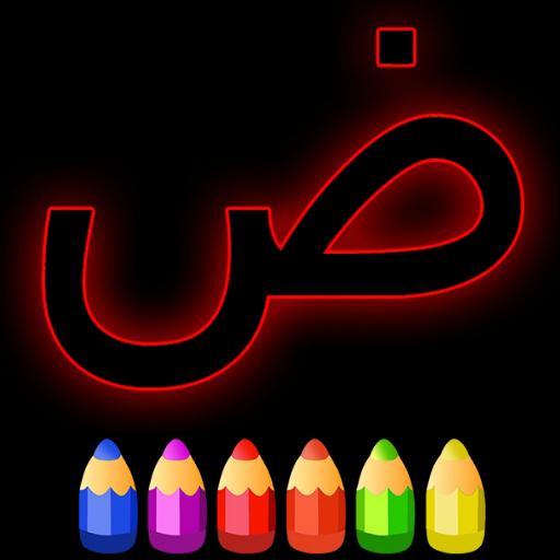الحروف العربية لوح الليزر تعليم حروف تعليم ارقام file APK for Gaming PC/PS3/PS4 Smart TV