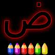 الحروف العربية لوح الليزر تعليم حروف تعليم ارقام APK