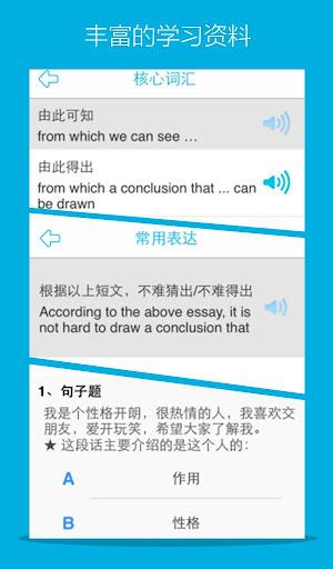 Hello HSK 4级考试训练(汉语考试)