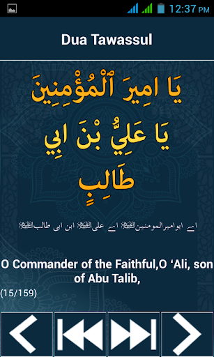 Dua E Tawassul With Translation Epub