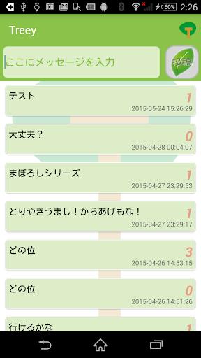 Treey アルファ版)