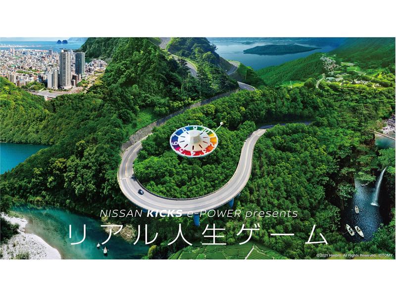 横浜〜京都のルートが人生ゲームの舞台に!日産キックスe-POWERで走りながら「リアル人生ゲーム」を楽しもう!